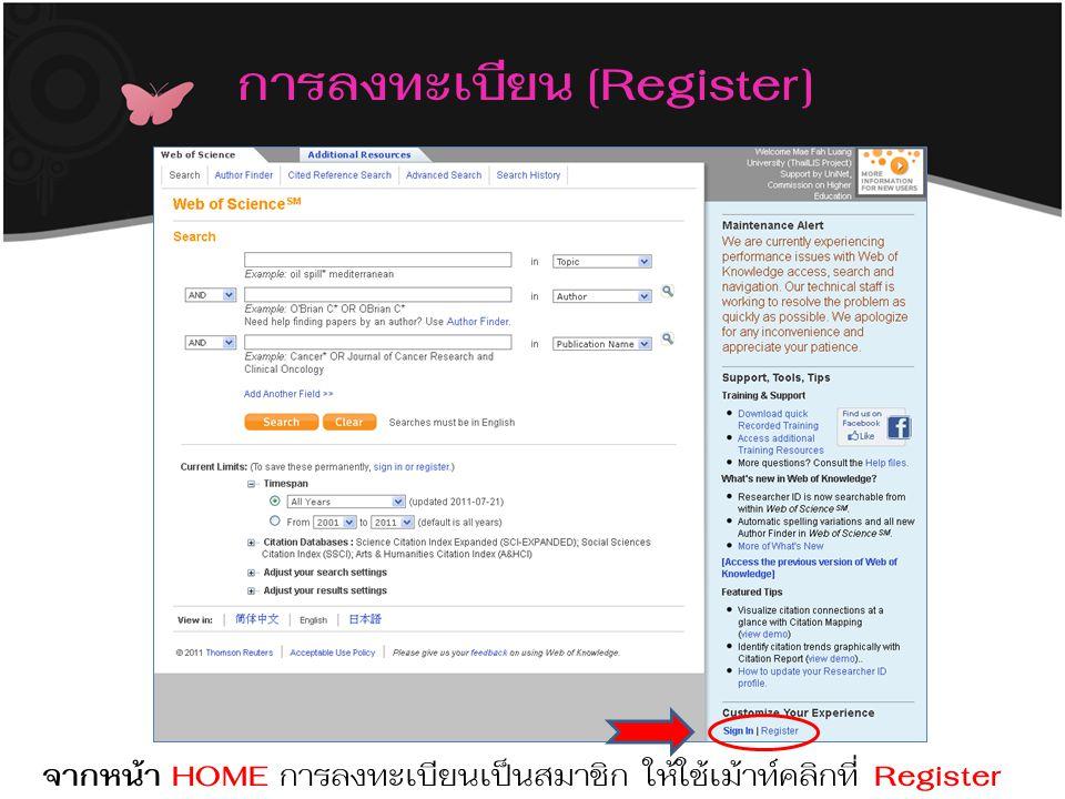 การลงทะเบียน [Register]